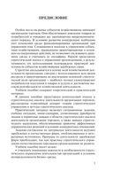 Стратегия организации торговли — фото, картинка — 3