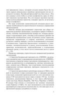 Стратегия организации торговли — фото, картинка — 7