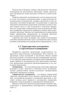 Стратегия организации торговли — фото, картинка — 8