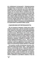 Бусидо. Кодекс самурая — фото, картинка — 11
