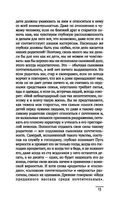 Бусидо. Кодекс самурая — фото, картинка — 12