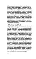 Бусидо. Кодекс самурая — фото, картинка — 13