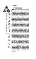 Бусидо. Кодекс самурая — фото, картинка — 8