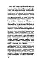 Бусидо. Кодекс самурая — фото, картинка — 9