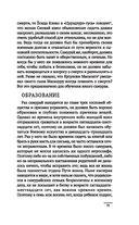 Бусидо. Кодекс самурая — фото, картинка — 10