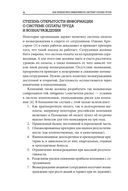 Как разработать эффективную систему оплаты труда. Примеры из практики российских компаний — фото, картинка — 10