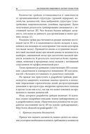 Как разработать эффективную систему оплаты труда. Примеры из практики российских компаний — фото, картинка — 13