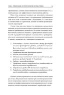 Как разработать эффективную систему оплаты труда. Примеры из практики российских компаний — фото, картинка — 14