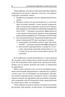 Как разработать эффективную систему оплаты труда. Примеры из практики российских компаний — фото, картинка — 15
