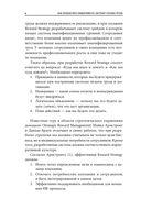 Как разработать эффективную систему оплаты труда. Примеры из практики российских компаний — фото, картинка — 4