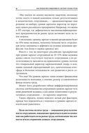 Как разработать эффективную систему оплаты труда. Примеры из практики российских компаний — фото, картинка — 6