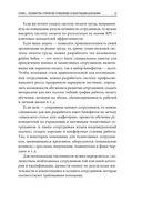 Как разработать эффективную систему оплаты труда. Примеры из практики российских компаний — фото, картинка — 7