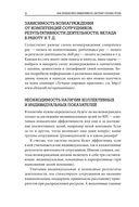 Как разработать эффективную систему оплаты труда. Примеры из практики российских компаний — фото, картинка — 8