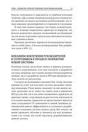 Как разработать эффективную систему оплаты труда. Примеры из практики российских компаний — фото, картинка — 9
