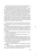Тайна замка Вержи (м) — фото, картинка — 15