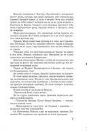 Тайна замка Вержи (м) — фото, картинка — 7