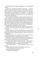 Тайна замка Вержи (м) — фото, картинка — 9