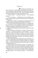 Тайна замка Вержи (м) — фото, картинка — 10