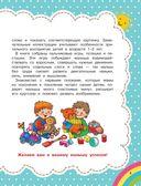 Книга первых знаний — фото, картинка — 3