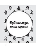 Могучий русский — фото, картинка — 4