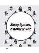 Могучий русский — фото, картинка — 10