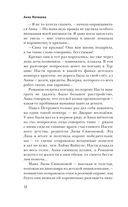 Лолотта и другие парижские истории — фото, картинка — 11