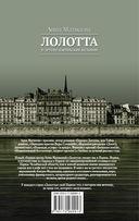 Лолотта и другие парижские истории — фото, картинка — 15