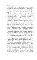 Лолотта и другие парижские истории — фото, картинка — 9