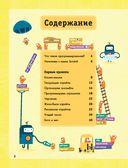 Программирование для детей на языке Scratch — фото, картинка — 2