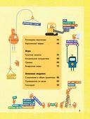 Программирование для детей на языке Scratch — фото, картинка — 3