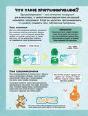 Программирование для детей на языке Scratch — фото, картинка — 4