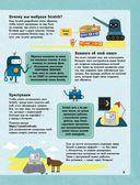 Программирование для детей на языке Scratch — фото, картинка — 5