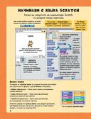 Программирование для детей на языке Scratch — фото, картинка — 6