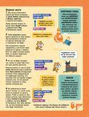 Программирование для детей на языке Scratch — фото, картинка — 7