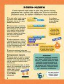 Программирование для детей на языке Scratch — фото, картинка — 8
