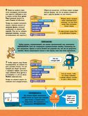 Программирование для детей на языке Scratch — фото, картинка — 9