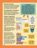 Программирование для детей на языке Scratch — фото, картинка — 10
