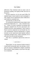 Полубоги и маги — фото, картинка — 14