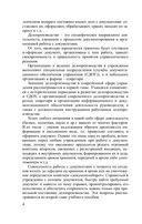 Секретарское дело — фото, картинка — 4
