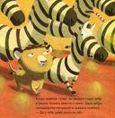Львёнок-нехочуха. Сказка для детей с характером — фото, картинка — 6