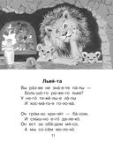 Первая книга для чтения по слогам — фото, картинка — 11