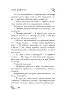 Дневник законченной оптимистки (м) — фото, картинка — 11