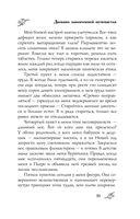 Дневник законченной оптимистки (м) — фото, картинка — 12
