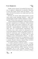 Дневник законченной оптимистки (м) — фото, картинка — 13