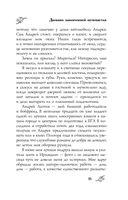 Дневник законченной оптимистки (м) — фото, картинка — 14