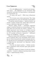 Дневник законченной оптимистки (м) — фото, картинка — 5