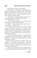 Дневник законченной оптимистки (м) — фото, картинка — 6