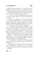 Дневник законченной оптимистки (м) — фото, картинка — 7