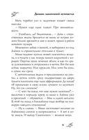Дневник законченной оптимистки (м) — фото, картинка — 8