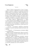 Дневник законченной оптимистки (м) — фото, картинка — 9